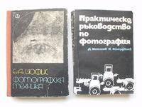 стари книги за изучаване на фоография
