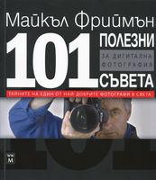 Майкъл Фрийман-101 полезни съвета за дигитална фотография