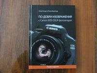 По-добрите изображения с Canon EOS DSLR фотоапарат