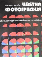 ФОТОГРАФСКА литература
