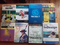 Книги самоучители за Графичен дизайн и анимация
