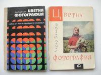 Две книги за цветна фотография