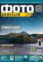 Продавам списания ФОТО МАНИЯ