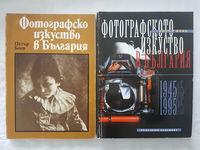 Книги за фотография - Петър Боев
