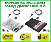USB 3.0 2,5 инча SATA кутия за външен хард диск