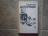 Справочник на фотографа