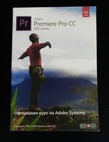 Курс по Adobe Premiere Pro CC 2015