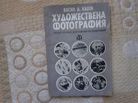 Книга Художествена фотография Кацев