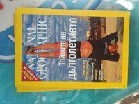 Продвам списания National Geographic