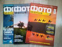 """Списания """"Фотомания"""""""