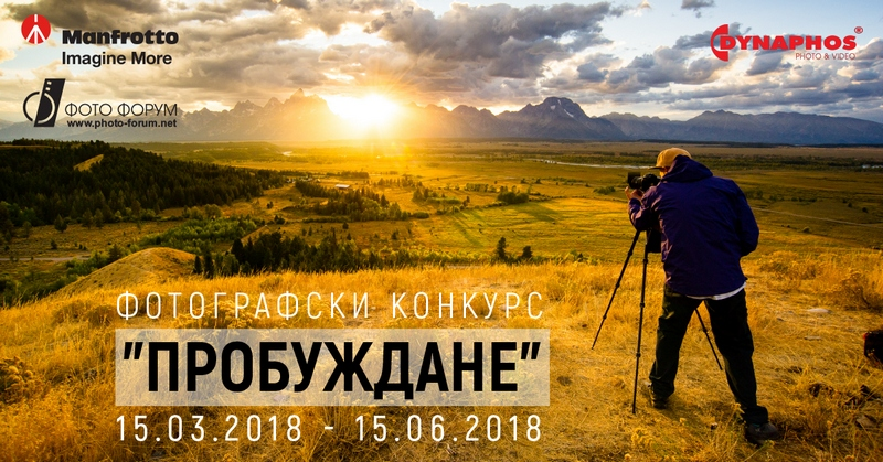 "Фотографски конкурс ""Пробуждане"""