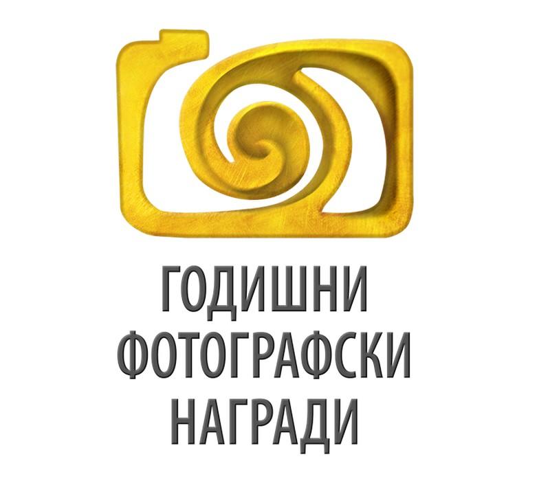 Годишни Фотографски Награди на Фото Форум и Про Фото Форум