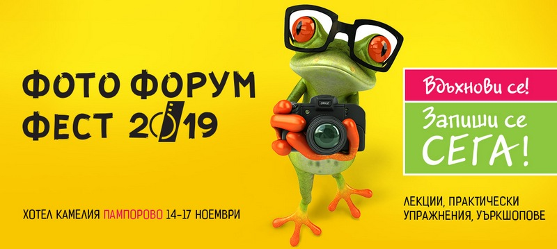 Отразяване на Фото Форум Фест 2019
