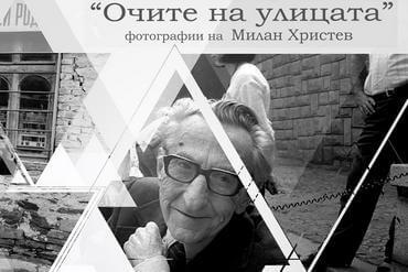 Фотоизложба на Милан Христев -