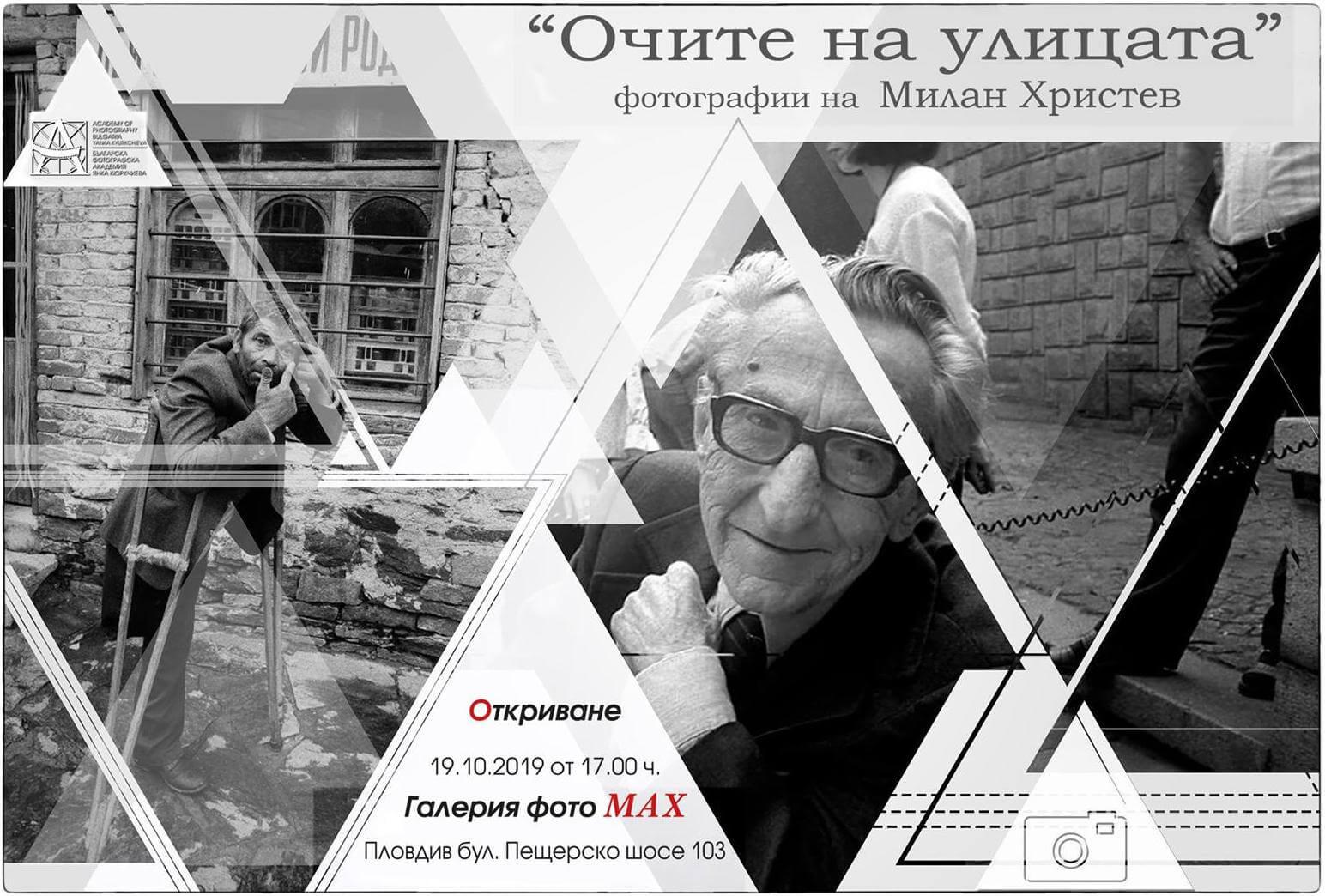 "Фотоизложба на Милан Христев - ""Очите на улицата"""