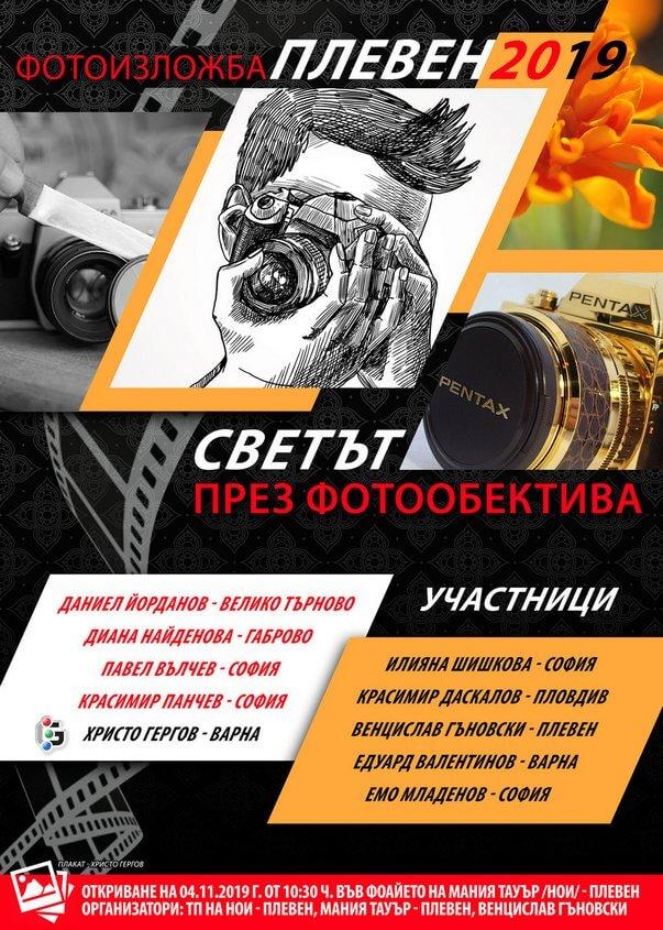 "Изложба ""Светът през фотообектива - Плевен 2019"""