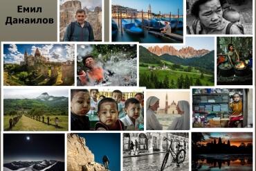 Лекция - семинар на тема: Травъл фотография с Емил Данаилов
