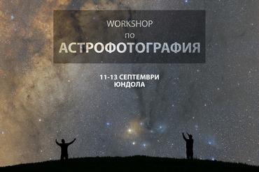Workshop по Астрофотография с Климент Трендафилов