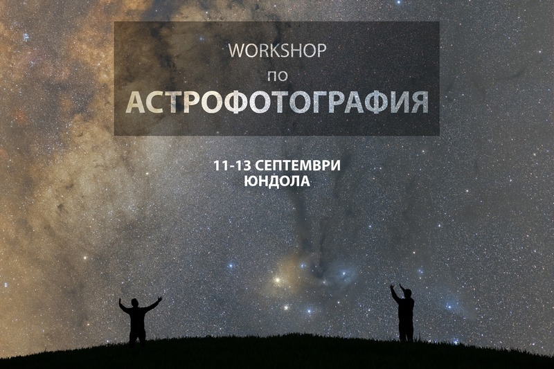 Workshop по Астрофотография с Климент Трендафилов