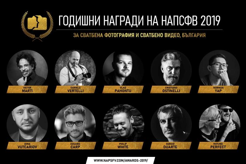 Годишни Награди на НАПСФВ
