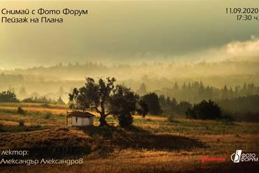 Пейзаж на Плана - Снимай с Фото Форум