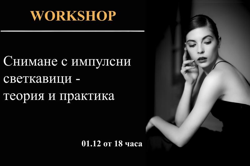 Workshop по портретна фотография