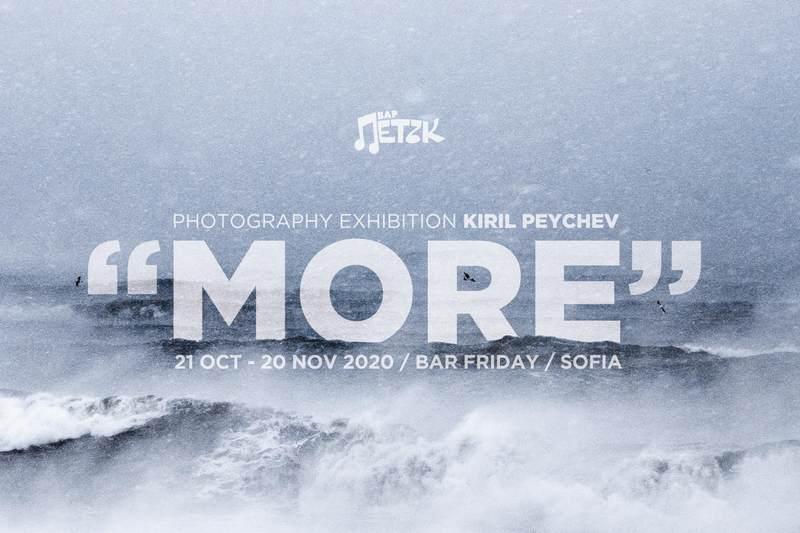 """Фото изложба """"More"""" от Кирил Пейчев"""