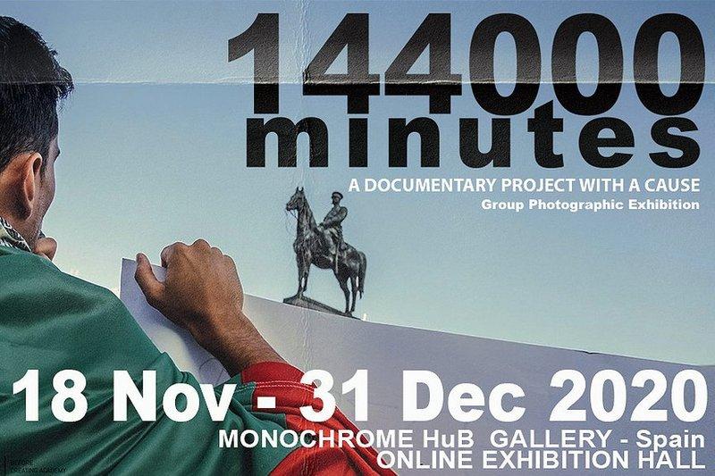 """Фотографска изложба """"144 000 минути"""""""