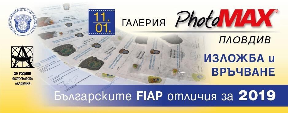 Изложба и награждаване на артистите и отличници на FIAP за 2019