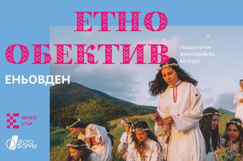 """Национален фотографски конкурс """"Етно обектив""""(ЕНЬОВДЕН)"""