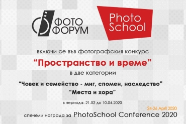 Фото Форум и PhotoSchool ви канят да се включите във фотографския конкурс