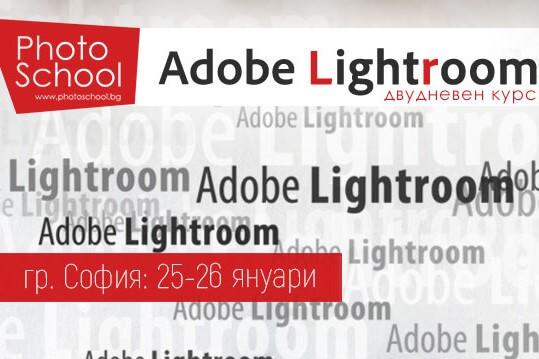 Двудневен интензивен курс по Adobe Lightroom в гр. София