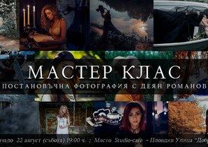Мастър клас - Постановъчна фотография с Деян Романов