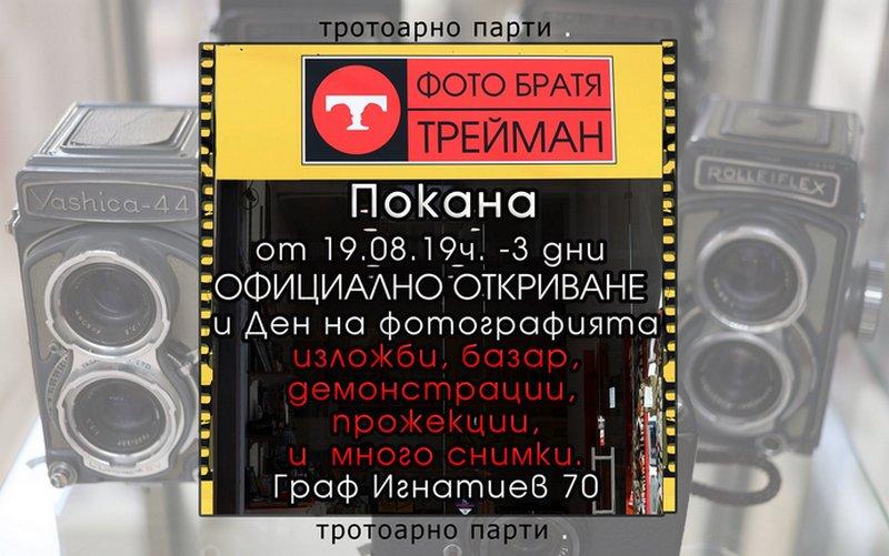 Ден на фотгорафията, 26 години Фото Братя Трейман и откриване на студио Фото Графа