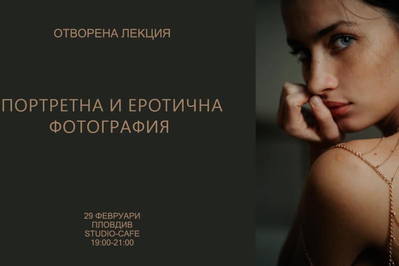 """Отворена лекция на тема """"Портретна и еротична фотография"""""""