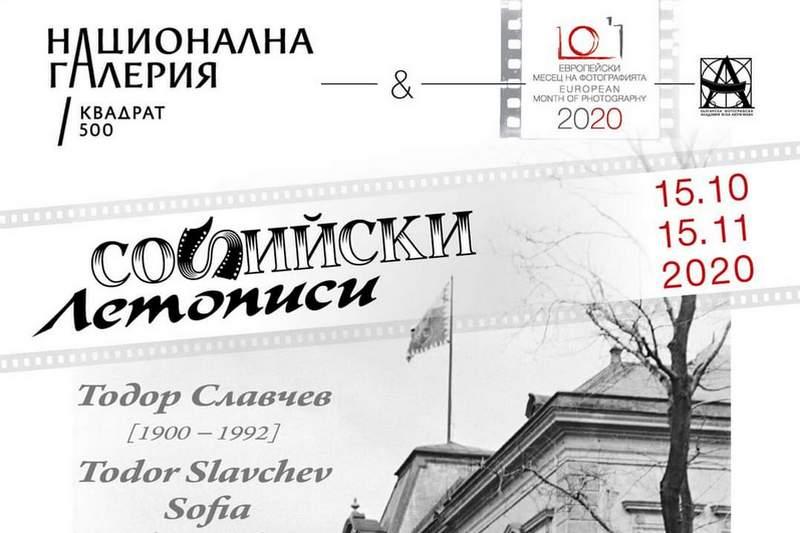 """Фото изложба """"Софийски летописи"""" - 120 г. Тодор Славчев"""