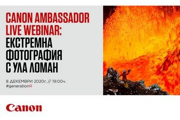 Canon Ambassador live webinar: Екстремна фотография с Ула Ломан