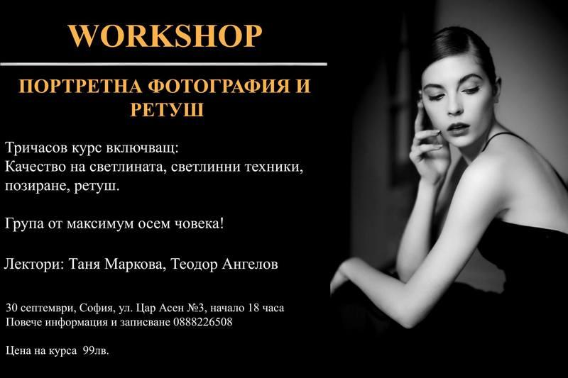 Workshop по портретна фотография и ретуш