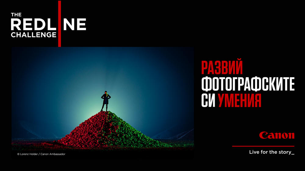 Redline Challenge, с  награда от 14 000 EUR
