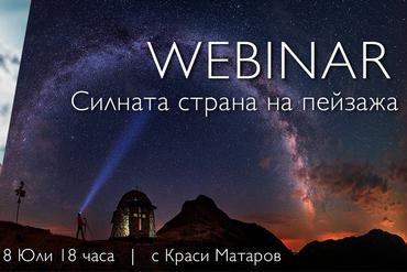 Силната страна на пейзажа - Webinar с Краси Матаров