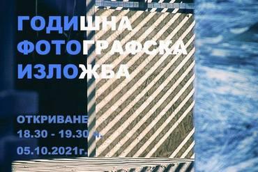 Бургаска фотографска общност представя годишната си изложба