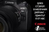 Топ снимки с Canon
