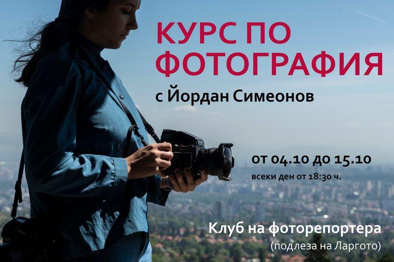 Начален курс по фотография с Йордан Симеонов