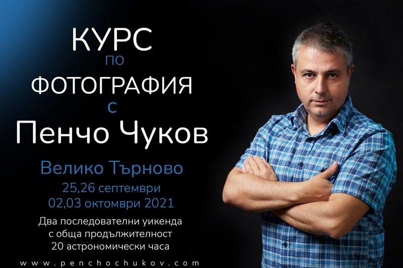 Курс по фотография с Пенчо Чуков