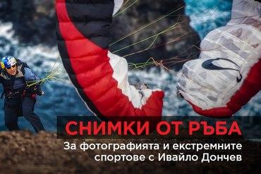 Снимки от ръба - За фотографията и екстремните спортове с Ивайло Дончев