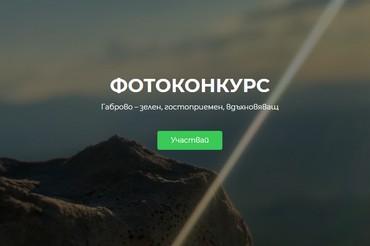 Фотоконкурс: Габрово – зелен, гостоприемен, вдъхновяващ