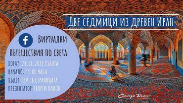 Виртуално пътешествие: 2 седмици из древен ИРАН