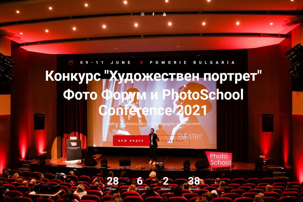 """Фото Форум и Photo School ви канят да се включите във фотографския конкурс """"Художествен портрет"""""""