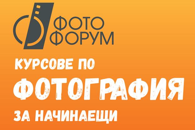 Фото Форум: Фотографски курс за начинаещи от 20 Септември 2021 г.