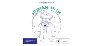 Българският младежки Червен кръст организира фотографски конкурс HUMANity / HUMAN-и-ти